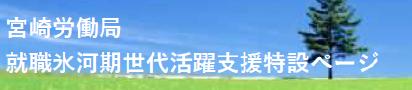 宮崎労働局就職氷河期世代活躍支援特設ページ
